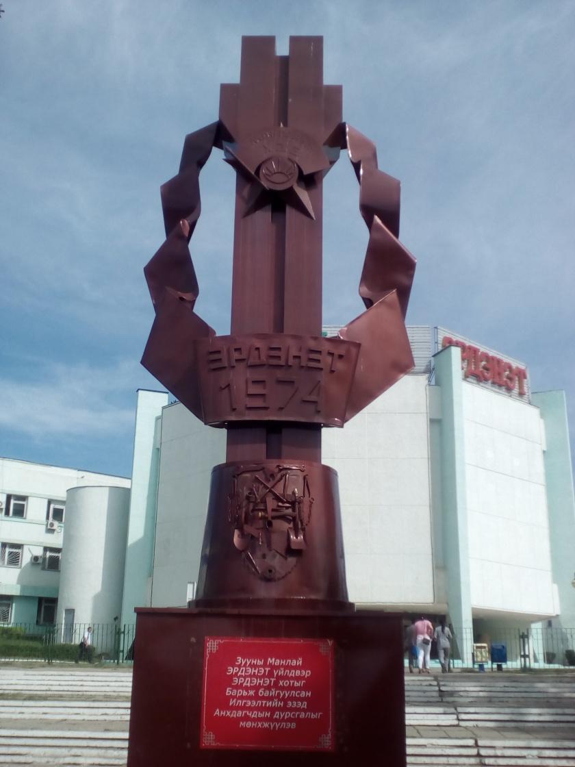Erdenet 1974